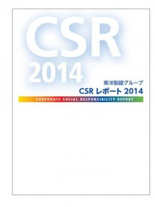 CSR2014